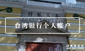 台湾个人账户