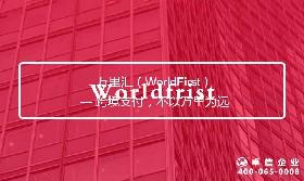 Worldfrist