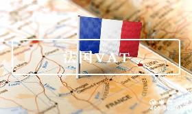 法国VAT