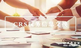 CRS税务信息交换