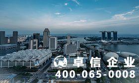 新加坡公司注册优势 新加坡公司注册报价