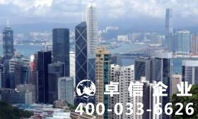 注册香港公司手续怎么办理 香港注册公司需要哪些资料