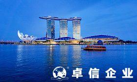 新加坡公司注册多少钱 新加坡公司注册条件与注意事项