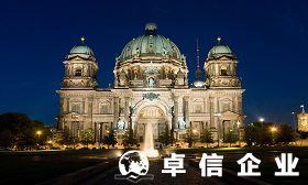 德国公司注册代办一般多少钱 德国公司不经营要注销吗