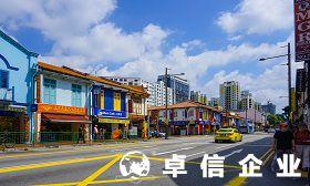 新加坡公司注册指南 注册新加坡公司要多久