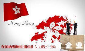 在内地如何注册香港金融投资公司