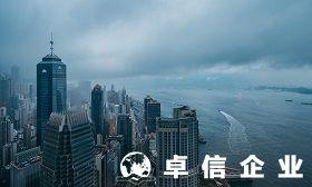 跨境电商企业开立香港公司有何好处