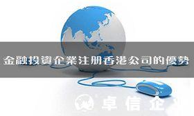 金融投资企业注册香港公司的优势有哪些