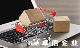 电子商务公司开立香港公司流程